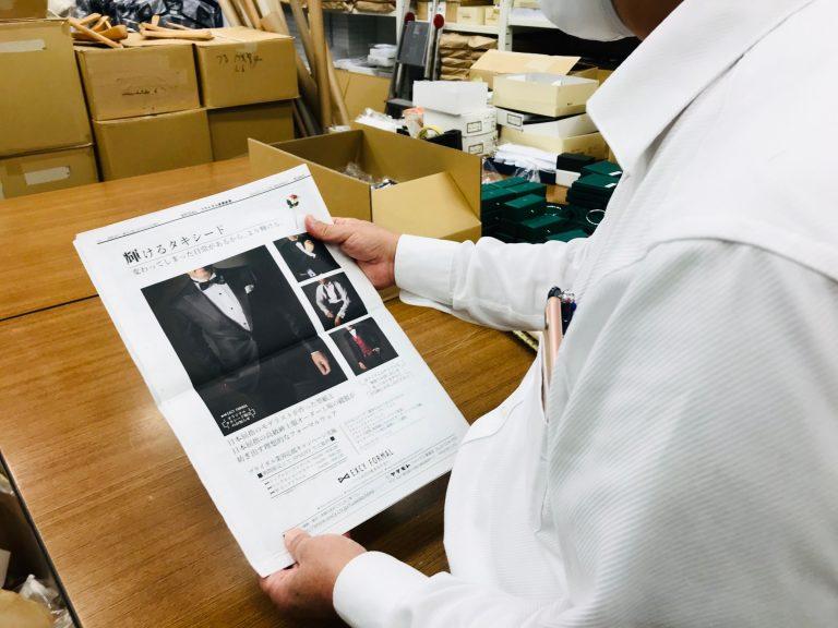 型紙、縫製、生地に拘ったコストパフォーマンス良しの正統派フォーマルウェア卸販売開始_ブライダル産業新聞に掲載