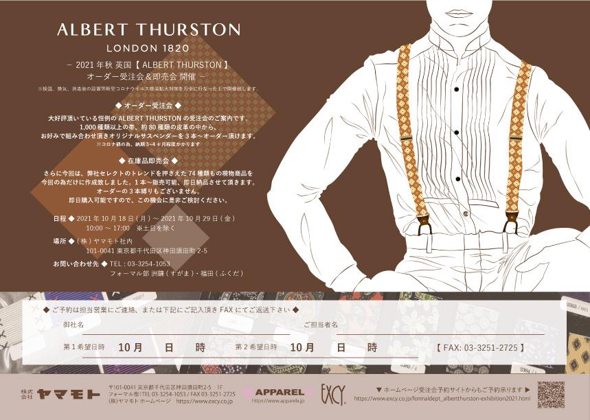 画像に alt 属性が指定されていません。ファイル名: ALBERT-THURSTON2021秋受注会フライヤー_1.jpeg
