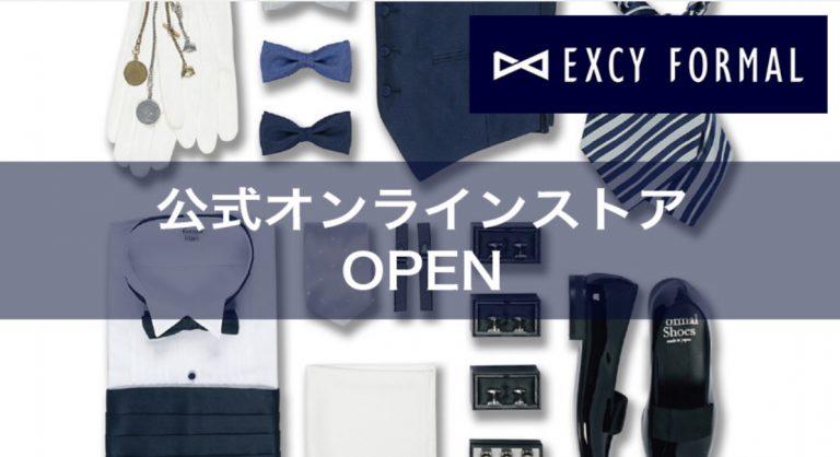 EXCY FORMAL待望の公式オンラインストアがオープン!!