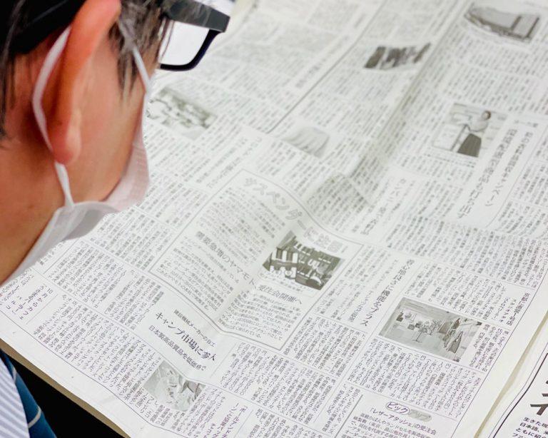 本日の繊研新聞さんに記事を掲載いただきました_アルバートサーストン受注会&即売会