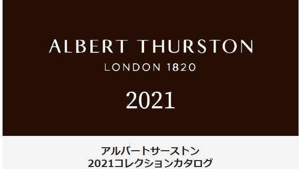 ALBERT THURSTONサスペンダー 2021コレクションのご案内